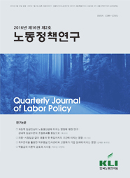 Quarterly Journal of Labor Policy (Vol. 16, Issue 2)