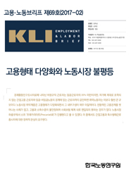 KLI Employment and Labor Brief (Issue 69, January 2017)
