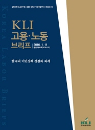 KLI Employment and Labor Brief (Issue 66, January 2016)