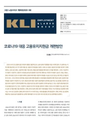 KLI Employment & Labor Brief No. 99 (2020-06): Reform of the Employment Retention Subsidy against COVID-19
