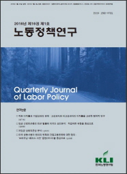 Quarterly Journal of Labor Policy (Vol. 16, Issue 1)