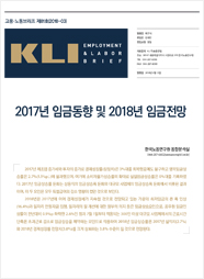 KLI Employment & Labor Brief No. 81 (2018-03): Wage Trends in 2017 and 2018 Outlook