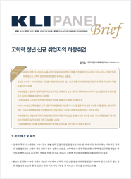 [KLI Panel Brief No. 12] Downgraded Employment of the Newly Employed Youth with High Educational Background