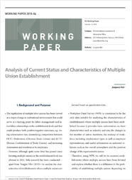 (Working Paper 2018-04) Analysis of Current Status and Characteristics of Multiple Union Establishment