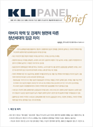 [KLI Panel Brief No. 14] Wage Difference of the Young Generation Depending on the Father's Academic Background and Economic Status