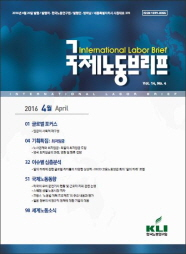 International Labor Brief (Vol.14, No.4, 2016)