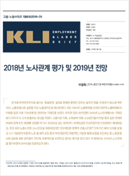 KLI Employment & Labor Brief No. 86 (2019-01): Assessment of Industrial Relations in 2018 and Outlook for 2019