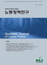 Quarterly Journal of Labor Policy (Vol.20, Issue 2)