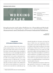 (Working Paper 2018-02) Employment and Labor Policies in a Transitional Period: Assessment and Outlook of Korea's Industrial Relations