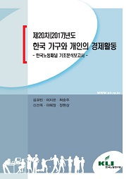 Economic Activities of Households and Individuals in Korea: Basic Analysis Report on the 20th Wave of the Korean Labor and Income Panel Study (KLIPS)