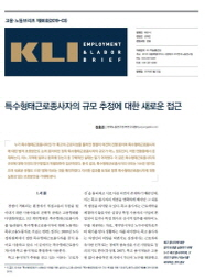 KLI Employment & Labor Brief No. 88 (2019-03): A New Approach for Estimating the Number of Dependent Self-employed Contractors in South Korea