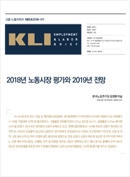 KLI Employment & Labor Brief No. 85 (2018-07): Assessment of the Labor Market in 2018 and Outlook for 2019