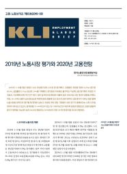 KLI Employment & Labor Brief No. 92 (2019-08): Industrial Relations: Review and Issues in the First Half of 2019 and Challenges in the Second Half
